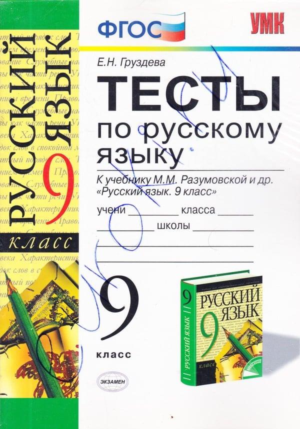 Тесты по русскому языку 9 класс. ФГОС Груздева. К учебнику Разумовской Экзамен