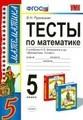 Тесты по математике 5 класс. ФГОС Рудницкая. К учебнику Виленкина Экзамен