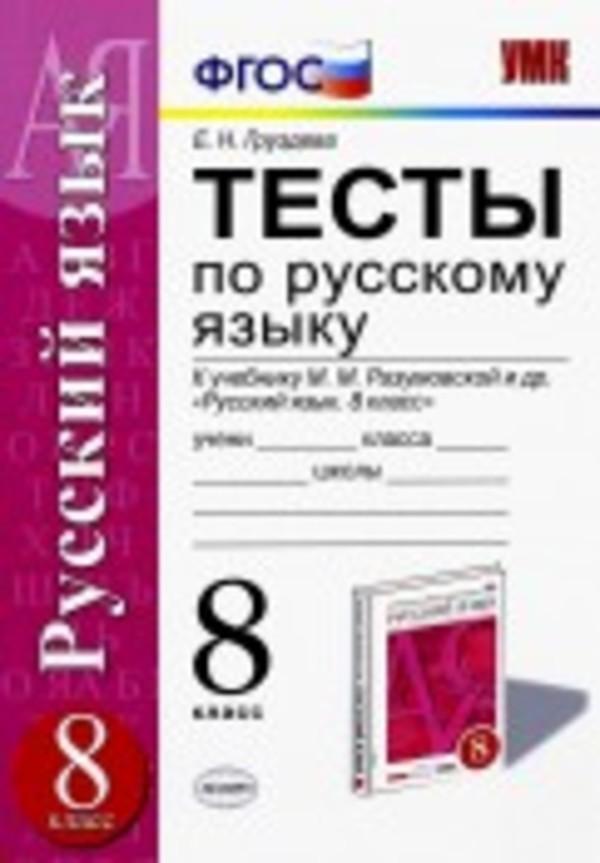 зачетам класс по гдз 8 русского языка