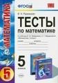 Тесты по математике 5 класс. ФГОС Рудницкая. К учебнику Зубаревой, Мордковича Экзамен