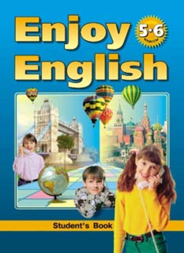 Английский язык 6 класс. Enjoy English 5-6. Student's Book - Workbook Биболетова, Добрынина, Трубанева Титул