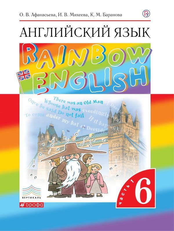 Решебник по Учебнику Rainbow English 7 Класс