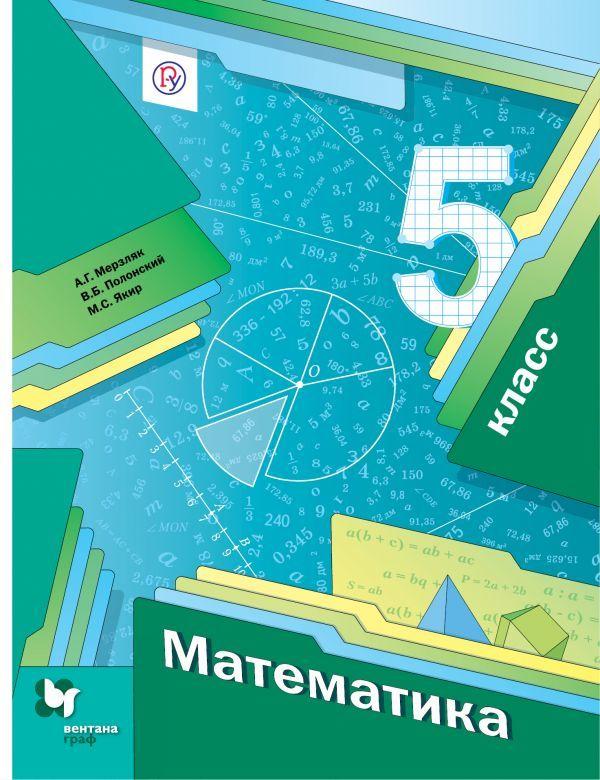 Гдз по математике 5 класса учебник н решебник а учебник