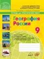 Тетрадь для практических работ по географии 9 класс Супрычев, Григоренко Наша Школа