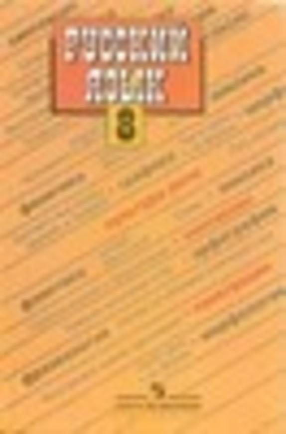 Скачать учебник русский язык 8 класс учебник бархударов с.г