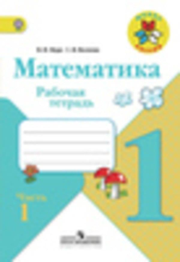 Рабочая тетрадь по математике 1 класс. Часть 1, 2. ФГОС Моро, Волкова Просвещение