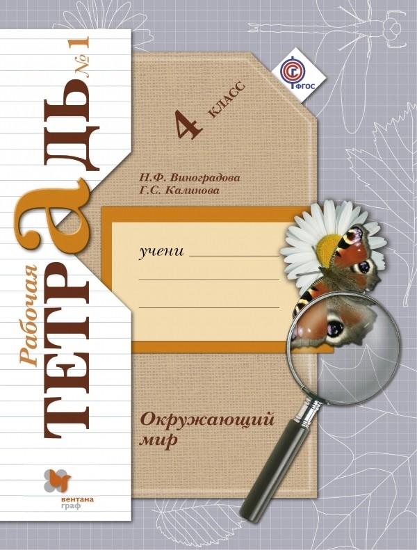 Рабочая тетрадь по окружающему миру 4 класс. Часть 1, 2. ФГОС Виноградова, Калинова Вентана-Граф