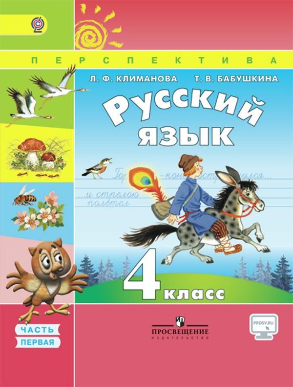 Русский язык 4 класс. Часть 1, 2. ФГОС Климанова, Бабушкина Просвещение