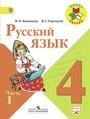 Русский язык 4 класс. Часть 1, 2. ФГОС Канакина, Горецкий Просвещение
