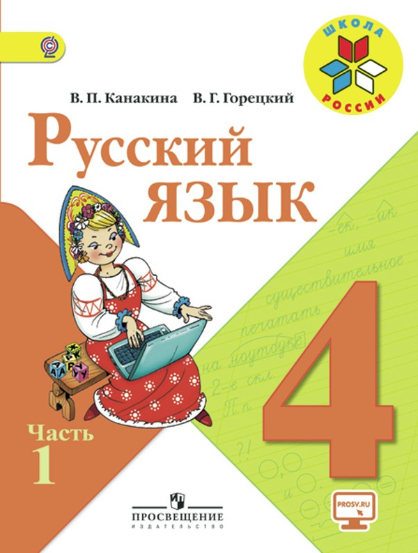 Решебник по русс.яз