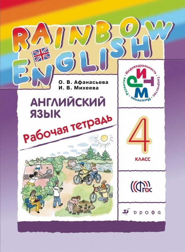 Рабочая тетрадь по английскому языку 4 класс. Rainbow English. ФГОС Афанасьева, Михеева Дрофа