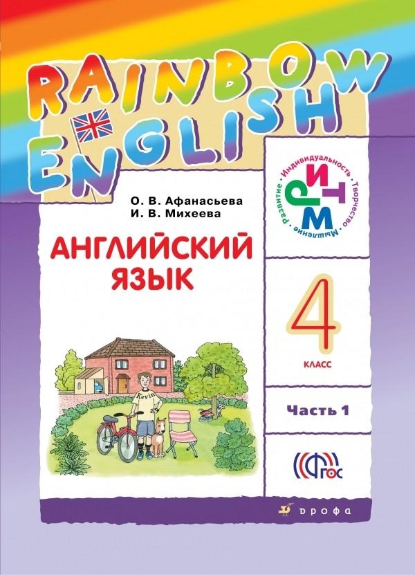 Английский язык 4 класс. Rainbow English 4: Учебник - Student's Book. Часть 1, 2. ФГОС Афанасьева, Михеева Дрофа