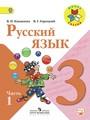 Русский язык 3 класс. Часть 1, 2. ФГОС Канакина, Горецкий Просвещение