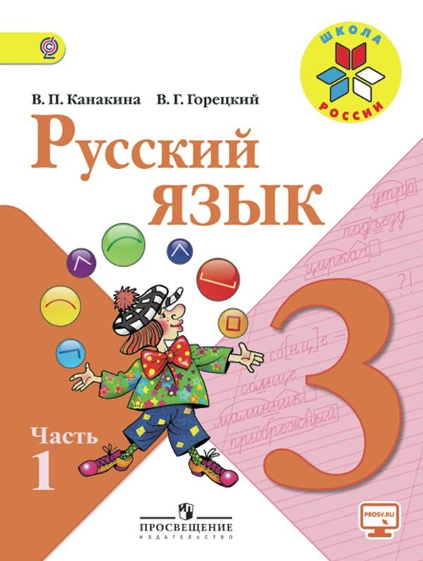 Гдз по русскому языку 3 класс школа 21 века