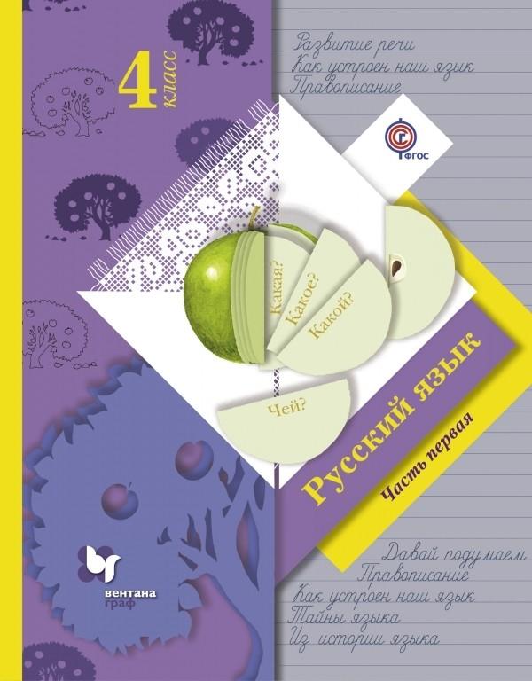 Гдз по русскому языку 4 класс виноградова 2001 год