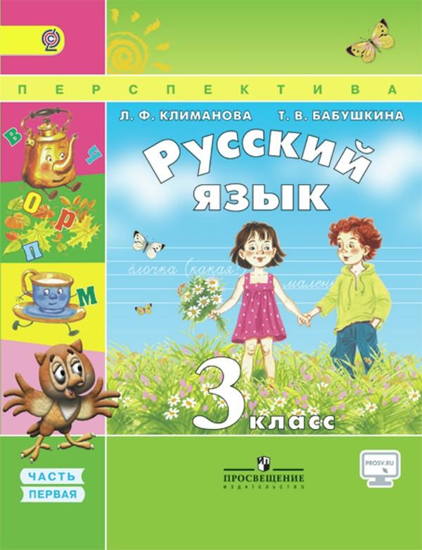 Русский язык 3 класс. Часть 1, 2. ФГОС Климанова, Бабушкина Просвещение