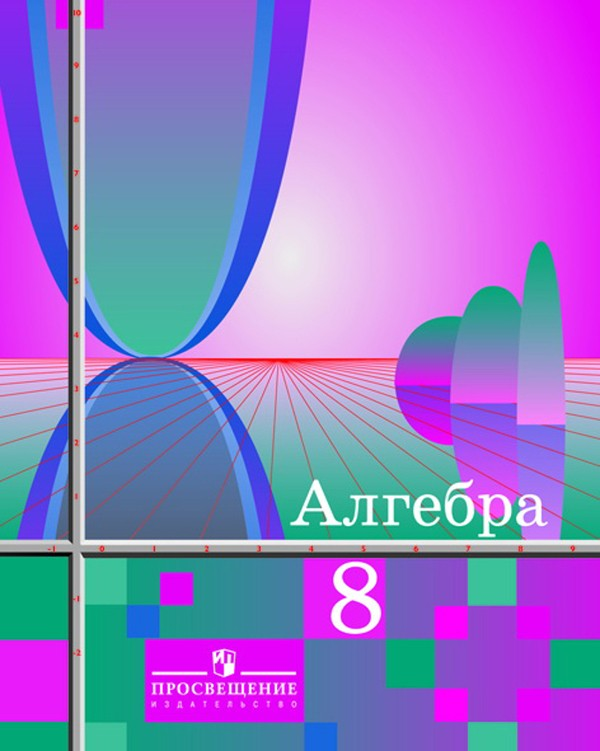 Алгебра уч.для 8 кл.общеобразоват. учреждений ш.а.климов гдз
