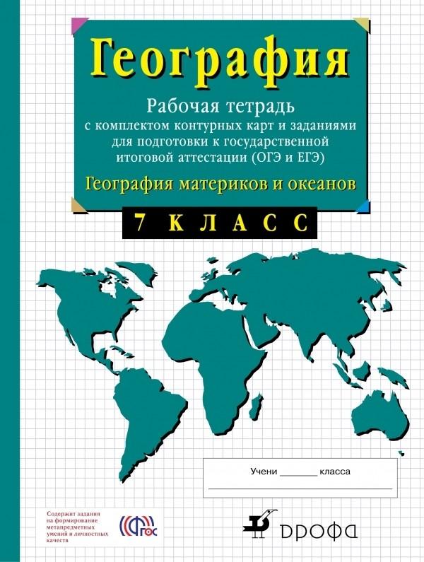 Рабочая тетрадь по географии 7 класс. ФГОС Сиротин Дрофа