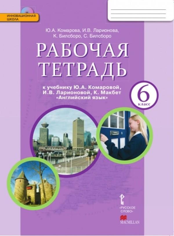 Рабочая тетрадь по английскому языку 6 класс. ФГОС Комарова, Ларионова Русское Слово