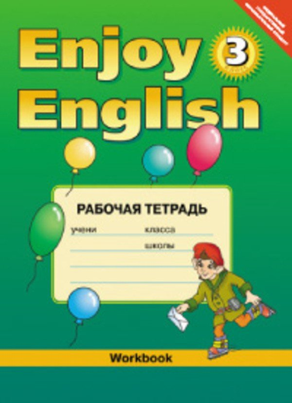 Гдз по enjoy english для класса