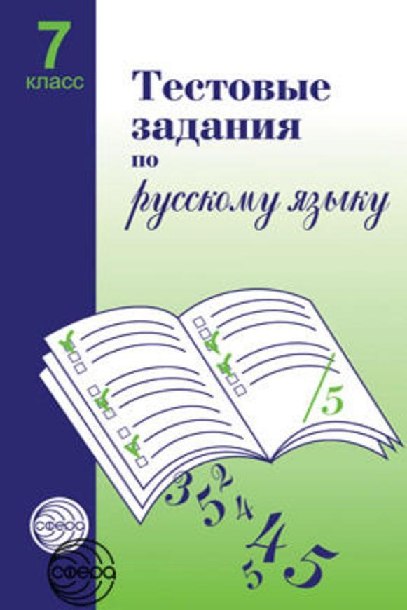 Тесты по русскому языку 7 класс Малюшкин Сфера