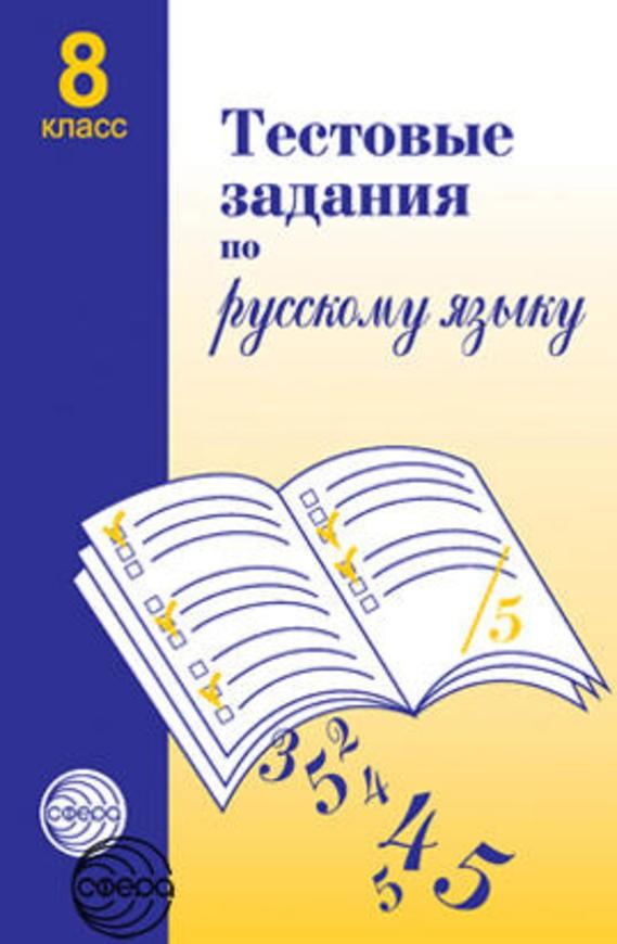 Тесты по русскому языку 8 класс Малюшкин Сфера