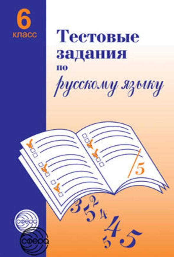 Тесты по русскому языку 6 класс. ФГОС Малюшкин Сфера