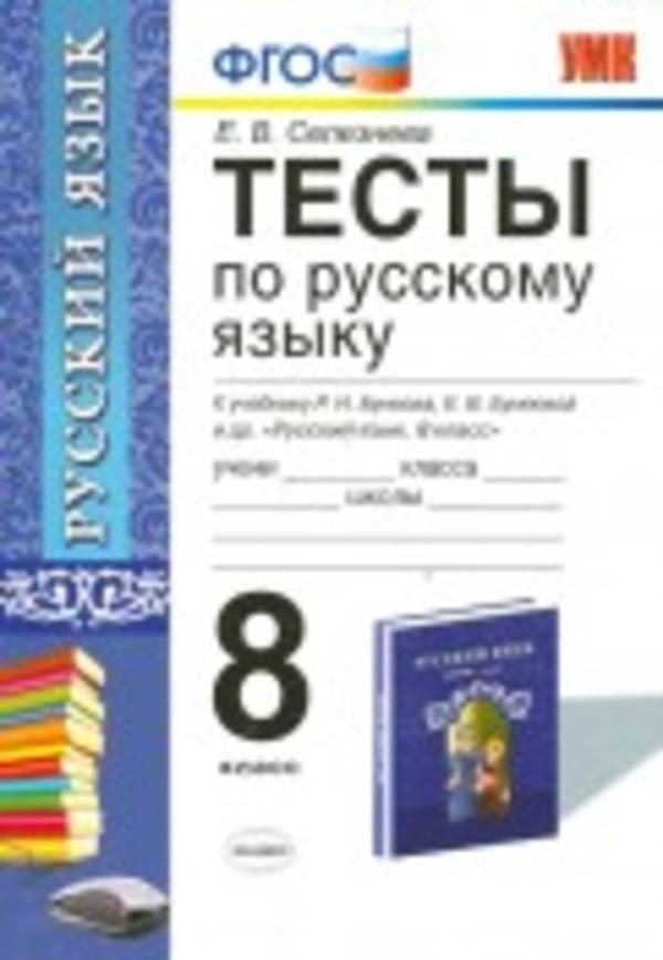 Тесты по русскому языку 8 класс. ФГОС Селезнева. К учебнику Бунеева Экзамен