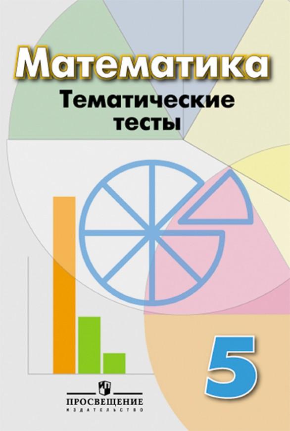 2019бунимович издательство просвещение по 5 математике решебник класс