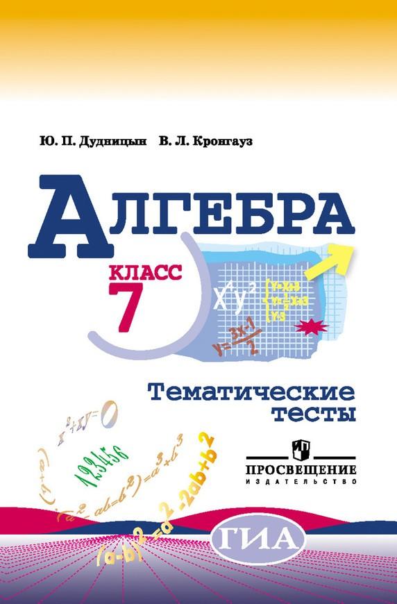 Тематические тесты по алгебре 7 класс. ФГОС Дудницын, Кронгауз Просвещение