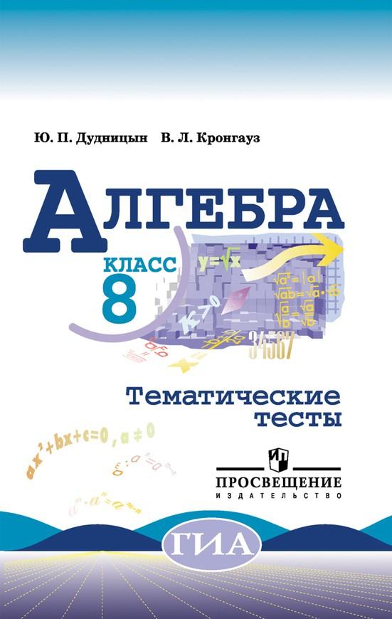 Тематические тесты по алгебре 8 класс. ФГОС Дудницын, Кронгауз Просвещение