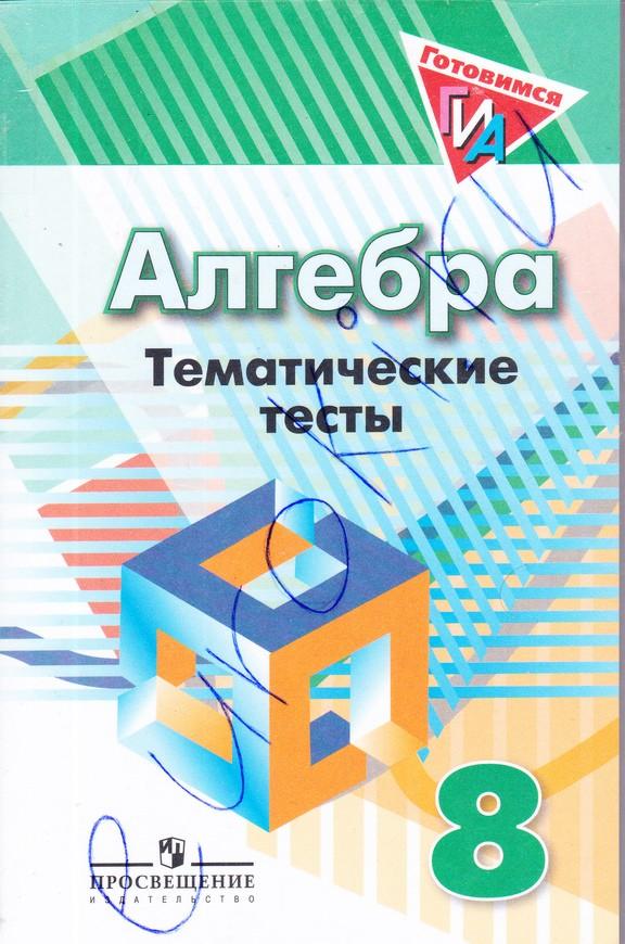 Тематические тесты по алгебре 8 класс. ФГОС Кузнецова Просвещение