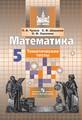Тематические тесты по математике 5 класс. ФГОС Чулков, Шершнев Просвещение