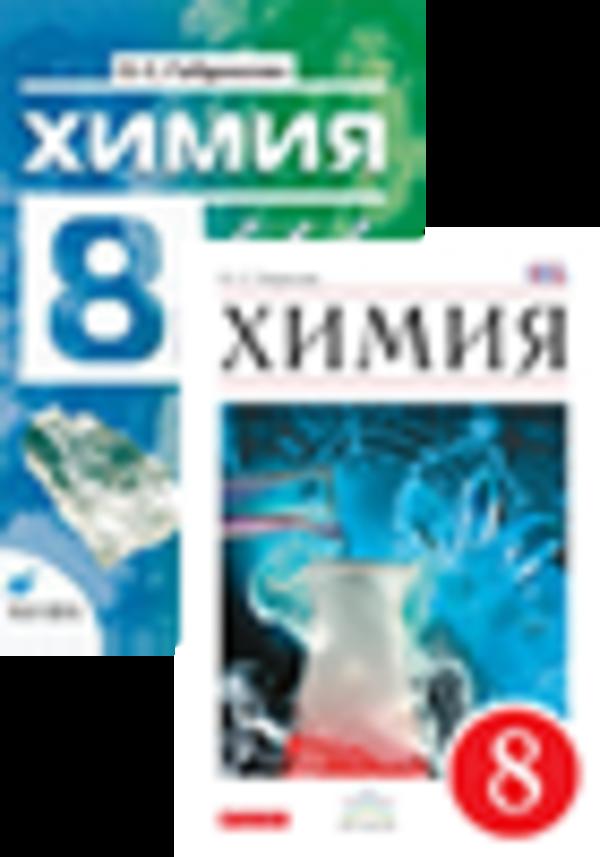 Химия 8 класс. ФГОС Габриелян Дрофа