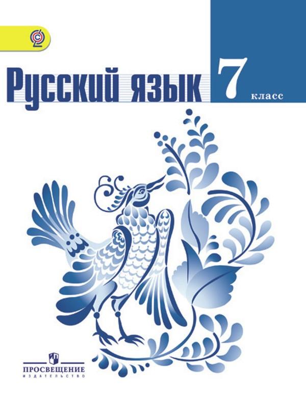 Русский язык 7 класс. ФГОС Ладыженская, Баранов Просвещение