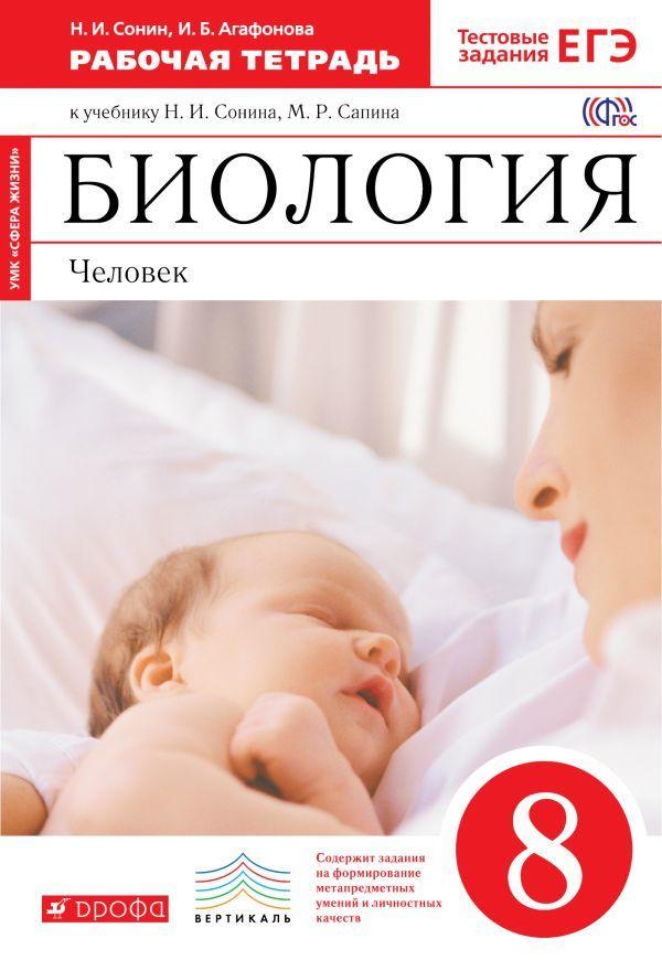 Рабочая тетрадь по биологии 8 класс. ФГОС Сонин, Агафонова Дрофа