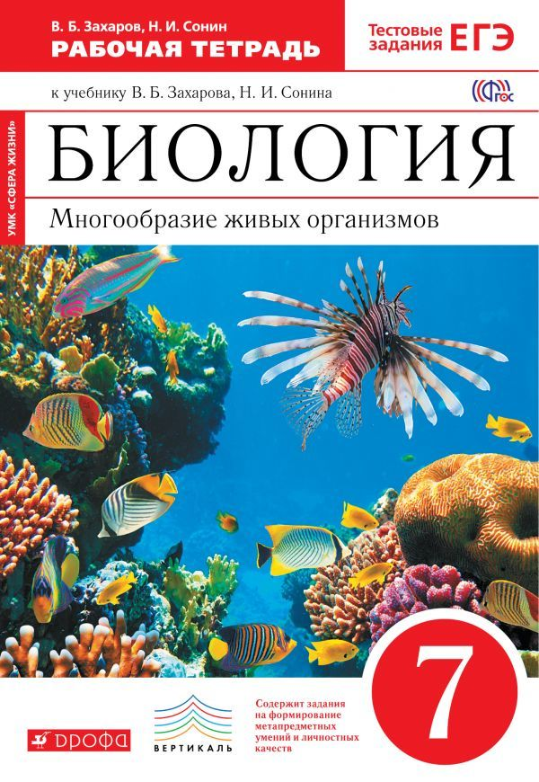 Гдз по биологии рабочая тетрадь н.и сонин