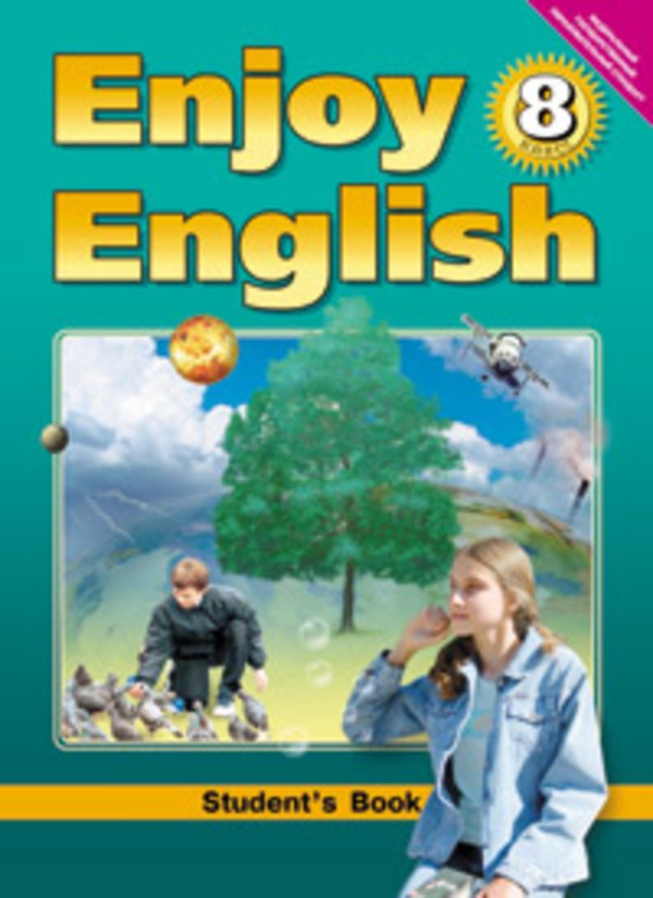 Книга enjoy english гдз