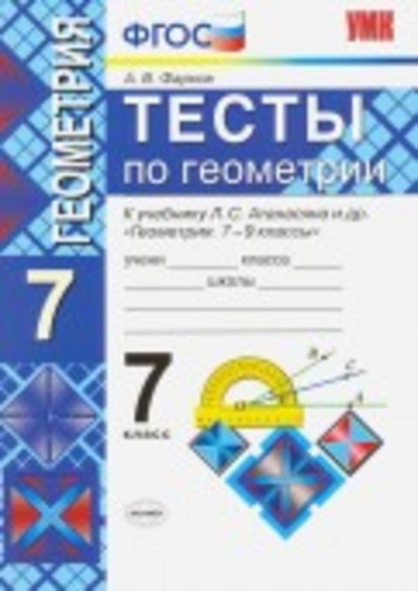 решебник тесты по геометрии 7 класс фарков