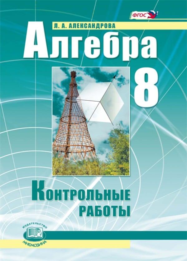 ГДЗ по алгебре класс контрольные работы Александрова ГДЗ контрольные работы по алгебре 8 класс Александрова Мнемозина