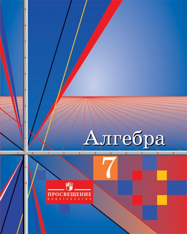 Алгебра 7 класс Алимов Просвещение