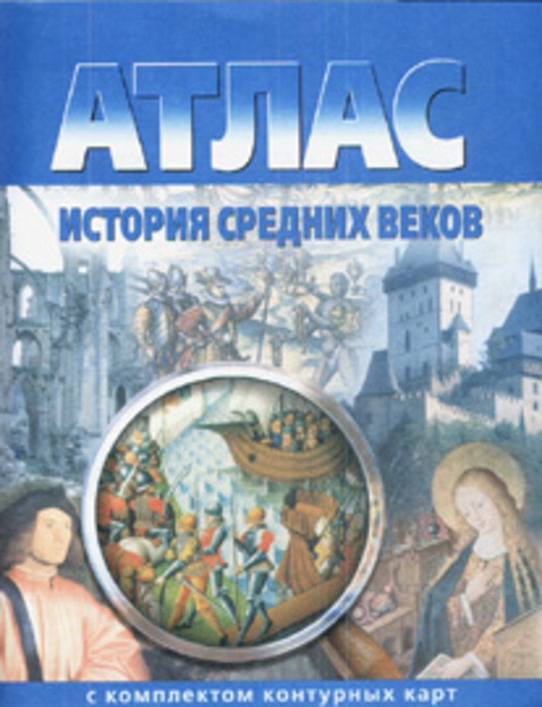 Контурные карты по истории Средних веков 6 класс. ФГОС Чугунова ОКФ