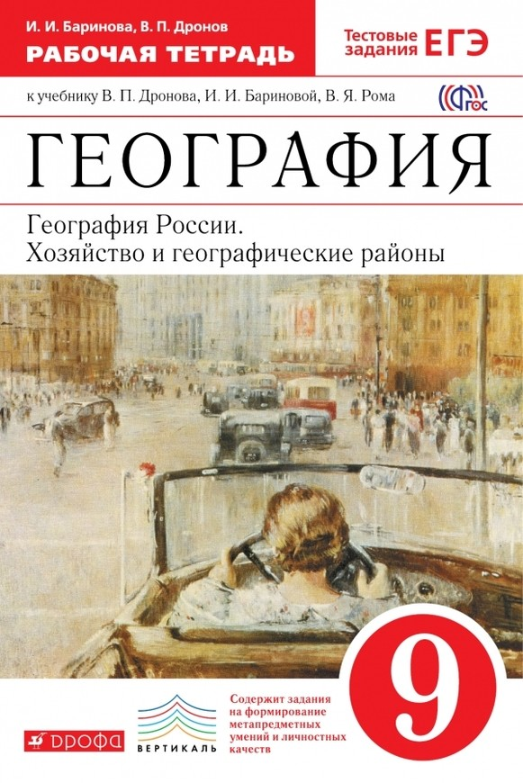 География 9 класс украина егэ