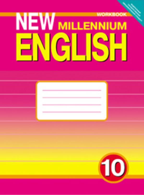Рабочая тетрадь по английскому 10 класс. New Millennium English. ФГОС Гроза, Дворецкая Титул