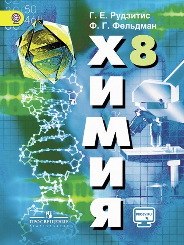 Решение задач химии 8 класс рудзитис книги по программированию задачи и решения