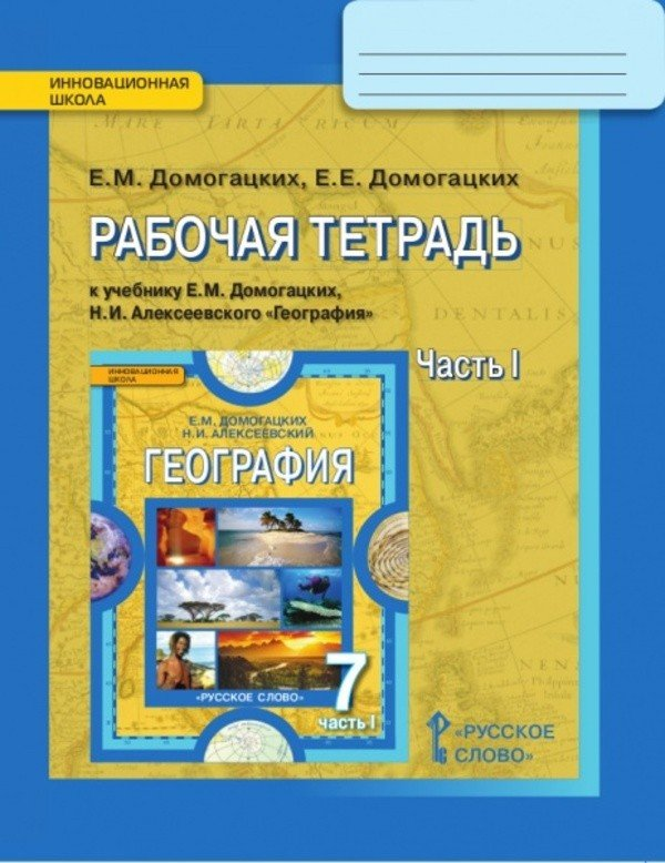 Рабочая тетрадь по географии 7 класс. Часть 1. ФГОС Домагацких Русское Слово
