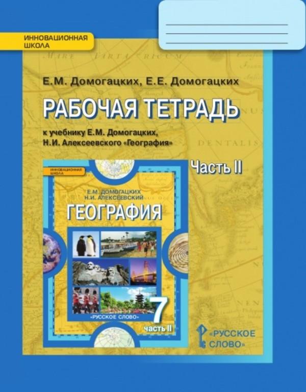 Рабочая тетрадь по географии 7 класс. Часть 2. ФГОС Домагацких Русское Слово