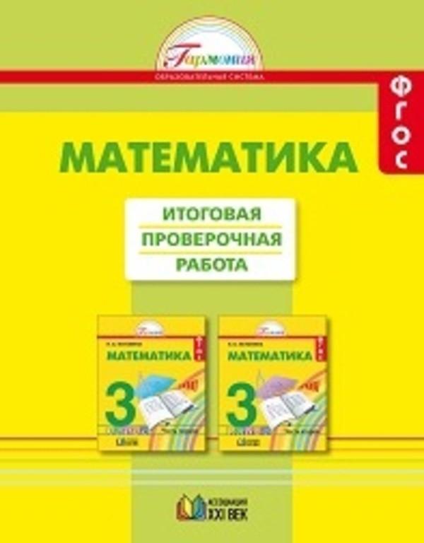 Рабочая тетрадь по математике 3 класс. Итоговая проверочная работа. ФГОС Истомина Ассоциация 21 век