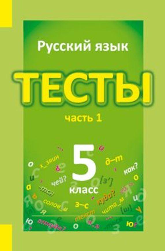 Тесты по русскому языку 5 класс. Часть 1 Книгина Лицей