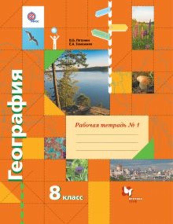 Рабочая тетрадь по географии 8 класс. Часть 1, 2. ФГОС Пятунин, Таможняя Вентана-Граф